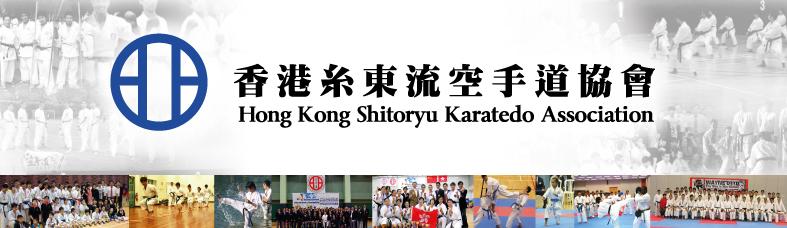 香港糸東流空手道協會